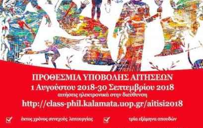 ΠΜΣ Αρχαίας Ελληνικής Φιλολογίας του τμήματος Φιλολογίας του Πανεπιστημίου Πελοποννήσου