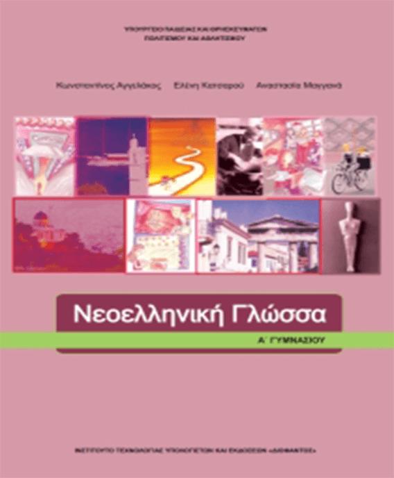 Νεοελληνική Γλώσσα Α´ Γυμνασίου: Ομοιόπτωτοι-ετερόπτωτοι προσδιορισμοί (θεωρία)