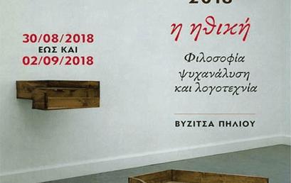 Ομιλίες στο βουνό 2018: Η ηθική. Φιλοσοφία, ψυχανάλυση και λογοτεχνία