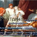Πλάτωνος Συμπόσιον – Μάθημα 46ον : Ο έπαινος του λόγου του Σωκράτους