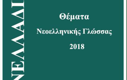 Θέματα 2018 – Νεοελληνική Γλώσσα – Ημερήσιο Λύκειο – Εσπερινό Λύκειο (Δ' τάξη) – (Επαναληπτικά)