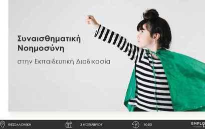 Σεμινάριο: Συναισθηματική Νοημοσύνη στην Εκπαιδευτική Διαδικασία