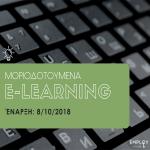 Διδακτική Μεθοδολογία στα ΣΔΕ & σε δομές Εκπαίδευσης Ενηλίκων