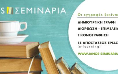 IANOS: Εργαστήρια βιβλίου-Σεμινάρια (Φθινόπωρο 2018)