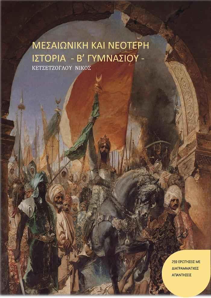 Μεσαιωνική και Νεότερη Ιστορία Β´ Γυμνασίου (Βοήθημα)