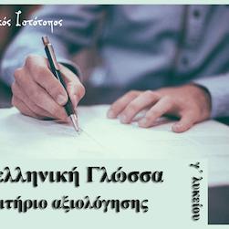 Νεοελληνική Γλώσσα Γ´ Λυκείου: Το σήμερα έρχεται από το χθες (Κριτήριο αξιολόγησης)