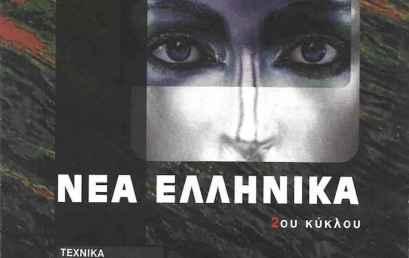 Θέματα 2018 – Νέα Ελληνικά – ΕΠΑΛ