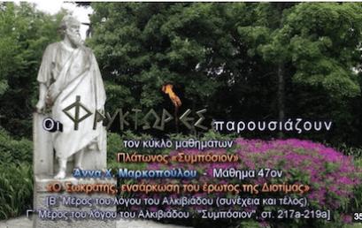 Πλάτωνος Συμπόσιον – Μάθημα 47ον: Ο Σωκράτης, ενσάρκωση του έρωτος της Διοτίμας