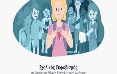 Σχολικός Εκφοβισμός σε Άτομα με Ειδικές Εκπαιδευτικές