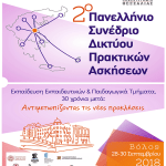 2ο Πανελλήνιο Συνέδριο Δικτύου Πρακτικών Ασκήσεων Παιδαγωγικών Τμημάτων Προσχολικής Εκπαίδευσης & Αγωγής