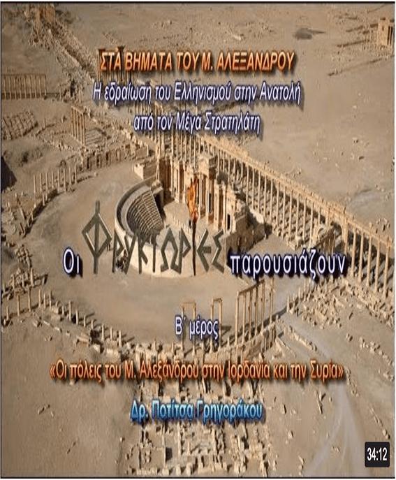 Οι πόλεις του Μ. Αλεξάνδρου στην Ιορδανία και την Συρία