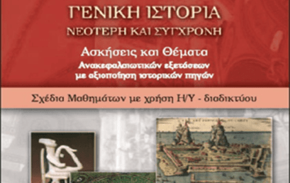 Βιβλία για τη διδακτική της Ιστορίας στο Γυμνάσιο του φιλολόγου Π. Χαλούλου