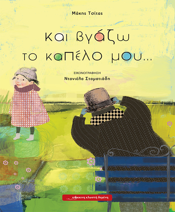 Νέο παιδικό βιβλίο του Μάκη Τσίτα με τίτλο «Και βγάζω το καπέλο μου…»
