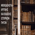 Ιόνιο Πανεπιστήμιο:  Νέος κύκλος σπουδών Π. Μ. Σ. «Μεθοδολογία Κριτικής και Έκδοσης Ιστορικών Πηγών»
