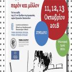 Οι τέχνες στο ελληνικό σχολείο: παρόν και μέλλον