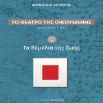 IANOS: Παρουσίαση μυθιστορήματος «Το Θέατρο της Οικουμένης» του Μανόλη Ξεξάκη