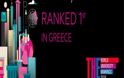 Πρώτο στην Ελλάδα το Πανεπιστήμιο Κρήτης