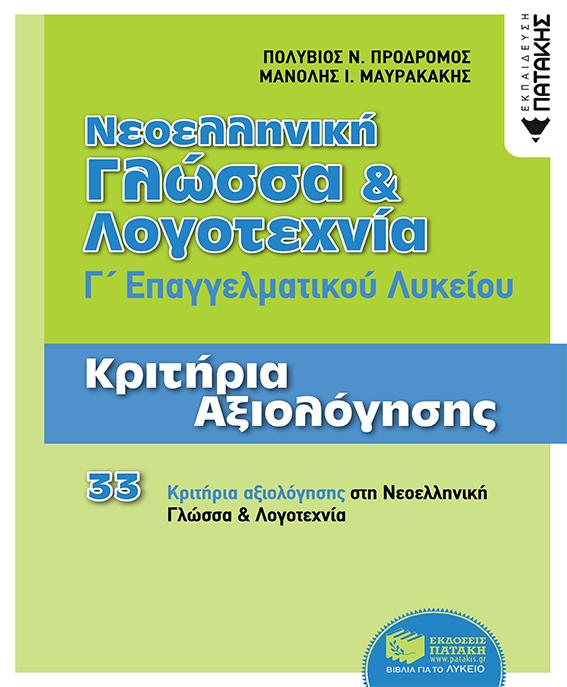 Νεοελληνική Γλώσσα και Λογοτεχνία Γ΄ ΕΠΑΛ – Κριτήρια Αξιολόγησης