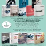IANOS:Εκδόσεις Διάπλαση | Ένας χρόνος Ελληνική Λογοτεχνία!