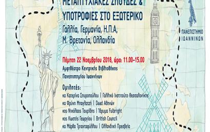 Πανεπιστήμιο Ιωαννίνων: Ενημερωτική εκδήλωση: Μεταπτυχιακές Σπουδές, Υποτροφίες στο εξωτερικό