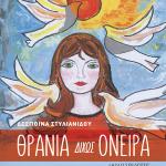 IANOS: Νέο μυθιστόρημα της Δέσποινας Στυλιανίδου με τίτλο «Θρανία δίχως όνειρα»