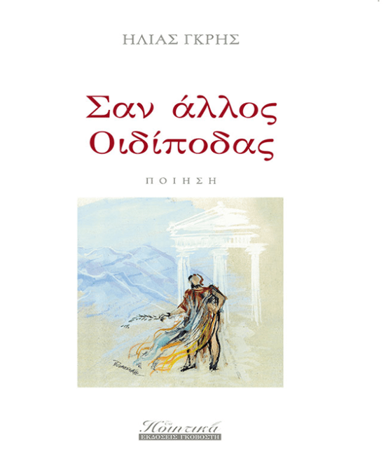 Παρουσίαση της ποιητικής συλλογής του Ηλία Γκρή ΣΑΝ ΑΛΛΟΣ ΟΙΔΙΠΟΔΑΣ