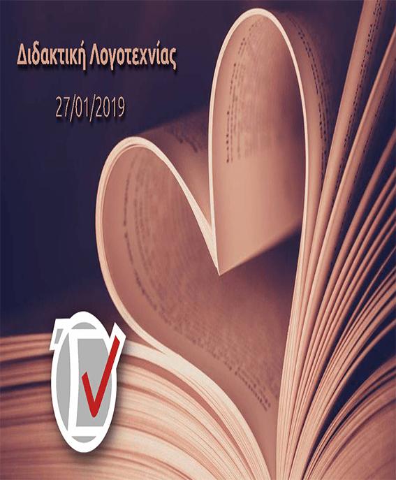 """Σεμινάριο: """"Η διδακτική της Λογοτεχνίας και η πρόκληση της συνεξέτασης με το μάθημα της Γλώσσας"""""""
