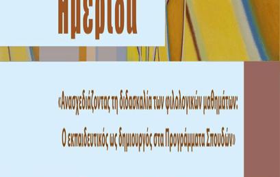 Εκπαιδευτική Ημερίδα: «Ανασχεδιάζοντας τη διδασκαλία των φιλολογικών μαθημάτων: Ο εκπαιδευτικός ως δημιουργός στα Προγράμματα Σπουδών»-Υλικό