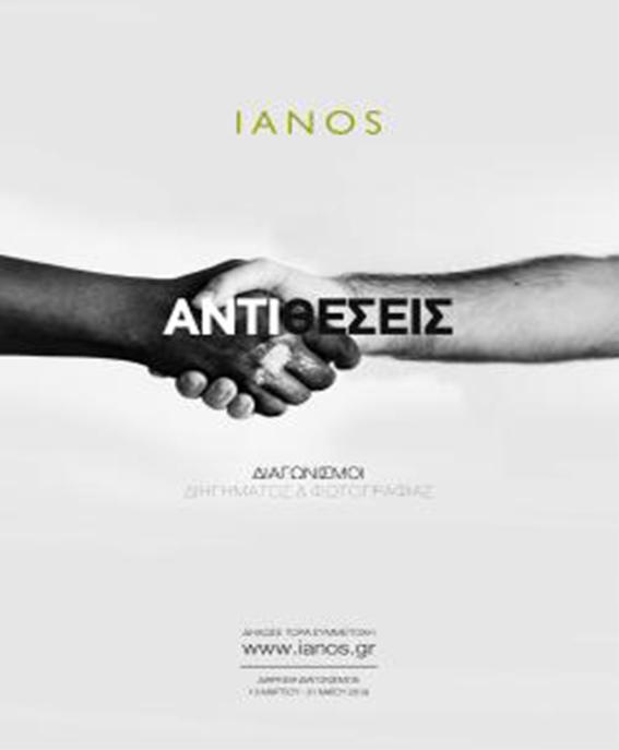 IANOS: Διαγωνισμός Φωτογραφίας 2019