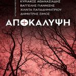 Οι εκδόσεις Παπαδόπουλος και ο IANOS παρουσιάζουν το βιβλίο Αποκάλυψη