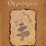 IANOS: Παρουσίαση της νέας ποιητικής συλλογής Θέριστρον του Δημήτρη Κοσμόπουλου