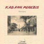 Η Μυρτώ Βαξεβάνη παρουσιάζει στον ΙΑΝΟ την ποιητική της συλλογή με τίτλο Καβάφη Μέθεξις