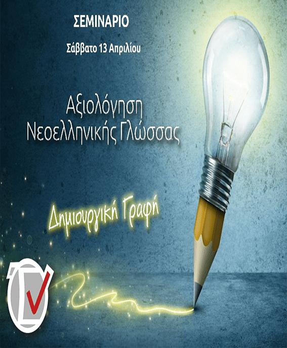 Σεμινάριο: Αξιολόγηση Νεοελληνικής Γλώσσας και Λογοτεχνίας στο Γυμνάσιο