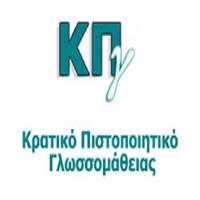 Εξεταστικά Κέντρα του Κρατικού Πιστοποιητικού Γλωσσομάθειας εξεταστικής περιόδου Μαΐου 2019
