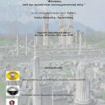 Διάλεξη: Φίλιπποι , από την αρχαία στην παλαιοχριστιανική πόλη