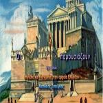 Ηγεσία και Κοινωνία στην αρχαία Ελλάδα