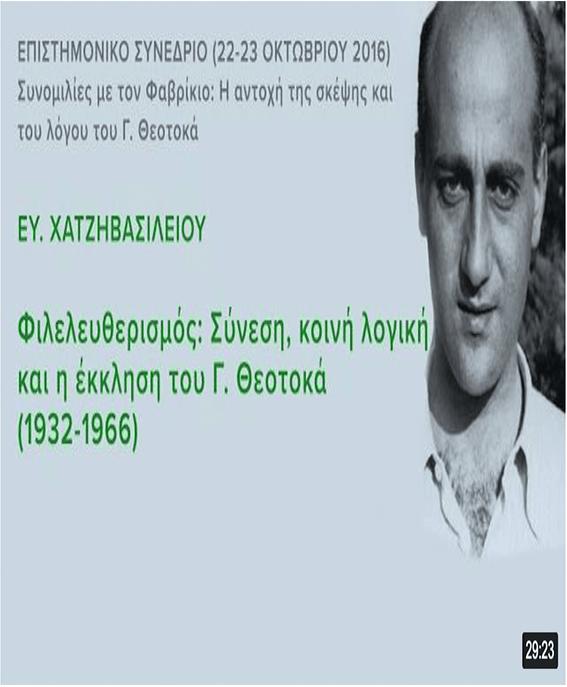Ευ. Χατζηβασιλείου: Φιλελευθερισμός: Σύνεση, κοινή λογική και η έκκληση του Γ. Θεοτοκά (1932-1966)