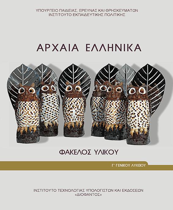 Β.Μπετσάκος, Αριστοτελική ηθική (4η ΘΕ του Φακέλου Υλικού, Αρχαία Ελληνικά Γ' Λυκείου)