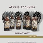 Πρόγραμμα Σπουδών του μαθήματος των Αρχαίων Ελληνικών της Γ ́ τάξης Γενικού Λυκείου