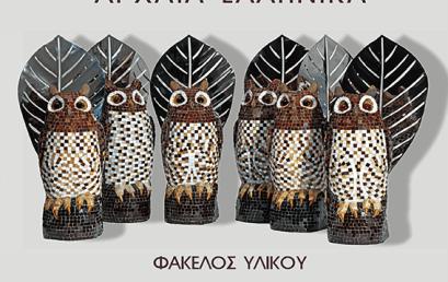 Αρχαία Ελληνικά Γ´ Λυκείου-Διδακτική ενότητα 10: Η αλληγορία του σπηλαίου: οι φιλόσοφοι