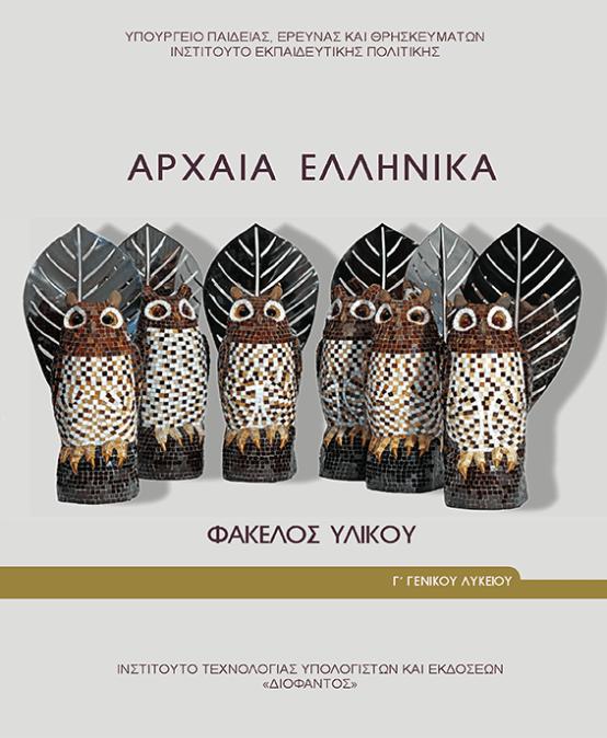 Τρόπος εξέτασης Αρχαίων Ελληνικών στις Πανελλαδικές Εξετάσεις