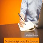 Θεωρία για τις σύνθετες λέξεις