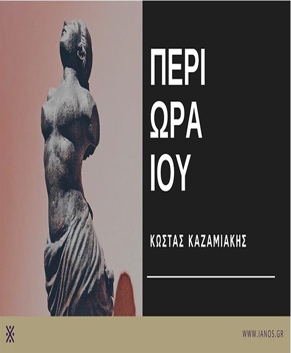 «Περί Ωραίου»   Ο Κώστας Καζαμιάκης συνομιλεί με τον Θόδωρο Παπαγιάννη