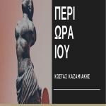«Περί Ωραίου» | Ο Κώστας Καζαμιάκης συνομιλεί με τον Θόδωρο Παπαγιάννη