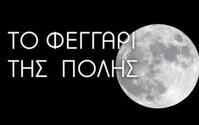 Αρχαιολογικό Μουσείο Ηρακλείου: «Το φεγγάρι της πόλης»