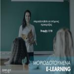 Εκπαίδευση Εκπαιδευτών Ενηλίκων & Δια Βίου Μάθηση: Αρχές, Φιλοσοφία & Μεθοδολογία για ΣΔΕ, ΙΕΚ, ΚΕΚ, ΚΔΒΜ