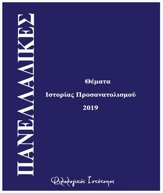 Θέματα 2019 – Ιστορία (Προσανατολισμού) – Ομογενείς