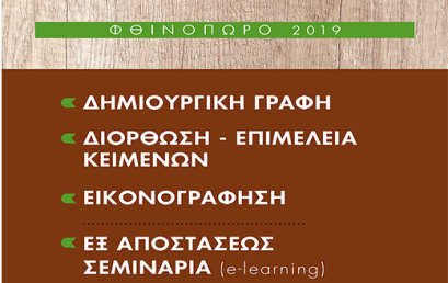 IANOS: Δημιουργική γραφή | Διόρθωση και Επιμέλεια κειμένων | Εικονογράφηση Eξ αποστάσεως εργαστήρια (e-learning)