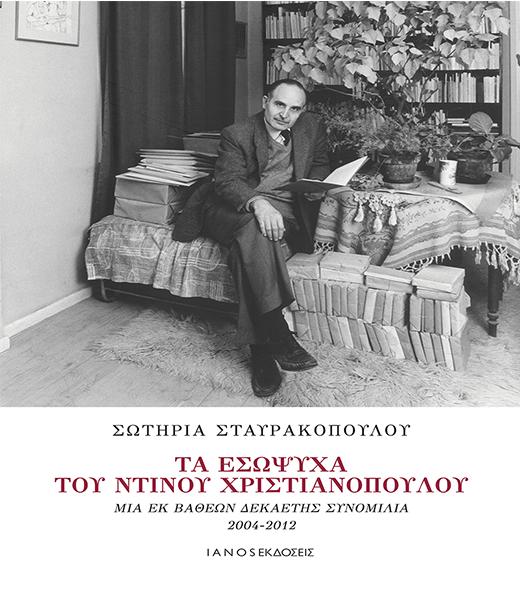 Παρουσίαση βιβλίου:Τα εσώψυχα του Ντίνου Χριστιανόπουλου. Μια εκ βαθέων δεκαετής συνομιλία 2004 – 2012