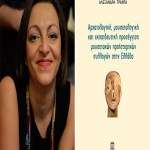 IANOS:Παρουσίαση του βιβλίου της Αλ. Τράντα, «Αρχαιολογική, Μουσειολογική και εκπαιδευτική προσέγγιση μουσειακών προϊστορικών συλλογών στην Ελλάδα»